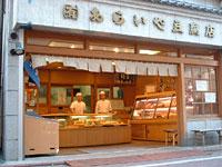 あらいや豆腐店